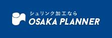 シュリンク加工なら大阪プランナー株式会社