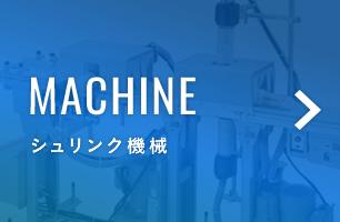 MACHINEシュリンク機械